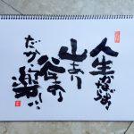 『楽筆』はマインドフルネスで描く癒しの墨アートです!