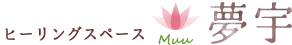 マインドフルネスは今を感じる瞑想です│ヒーリングスペース夢宇(muu)