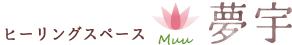 SS健康法、ゼロリセット、ハコミセラピーをマインドフルネスで行うヒーリングスペース夢宇(muu)│関西/大阪